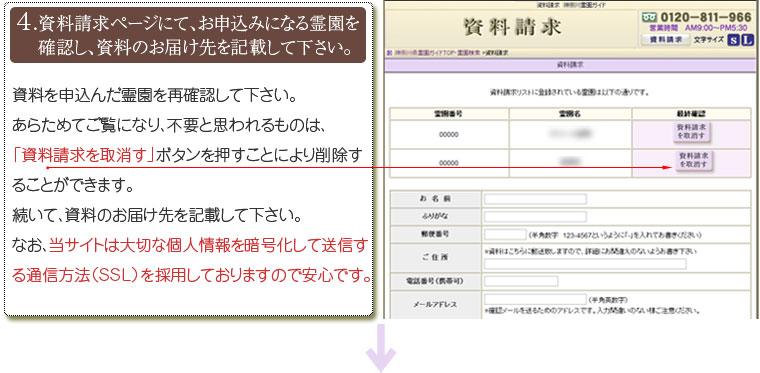 資料請求ページにて、お申込みになる霊園を確認し、資料のお届け先を記載して下さい。
