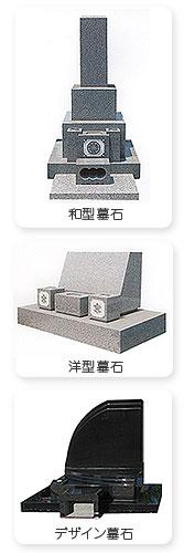 和型墓石・洋型墓石・デザイン墓石